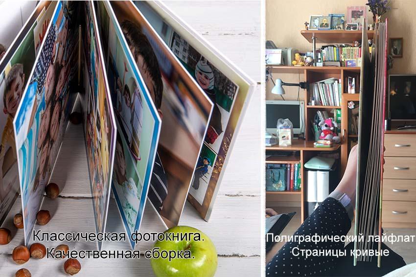 Критерии оценки работы фотографа. На фото две книги слева классическая фотокнига где много фотографий но немного страниц. Справа лайфлат производства Фабрики фотокниги. Здесь много страниц, но мало фотографий. Качество фотографий соответствует качеству книги.