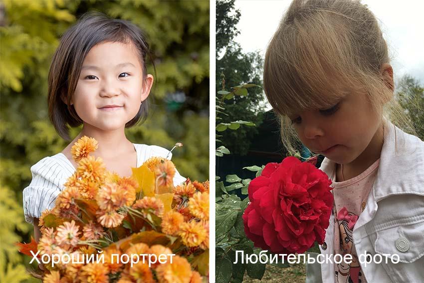 критерии оценки работы фотографа. Слева портрет выполненный профессиональным фотографом. Справа портрет за который профессионала уж точно не похвалят.